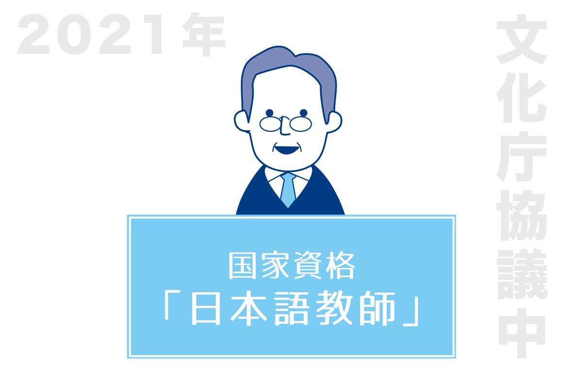 化 資格 語 日本 国家 教師