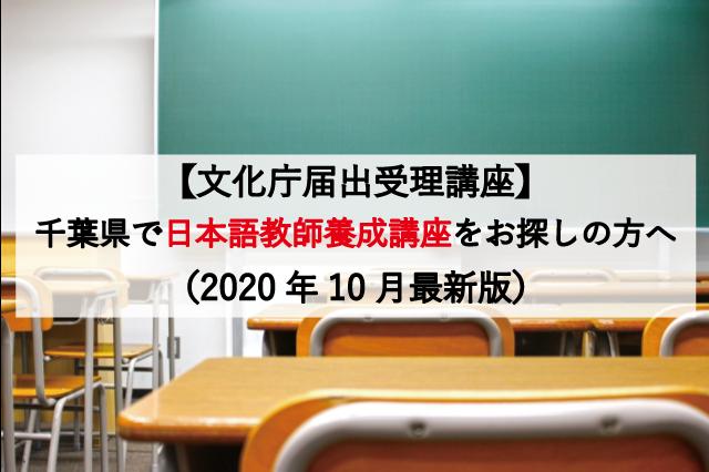 【文化庁届出受理講座】千葉県で日本語教師養成講座をお探しの方へ(2020年10月最新版)