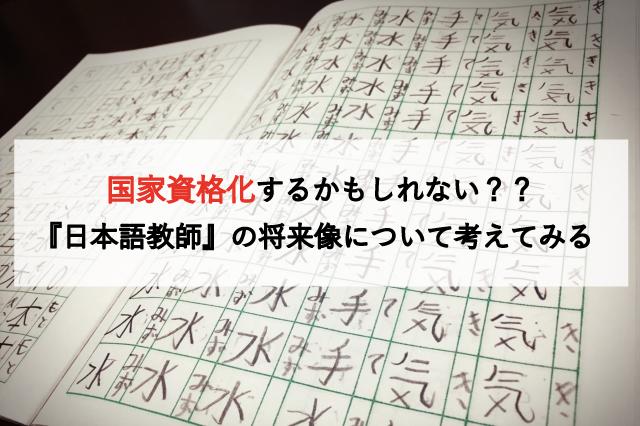 国家 教師 資格 化 日本 語