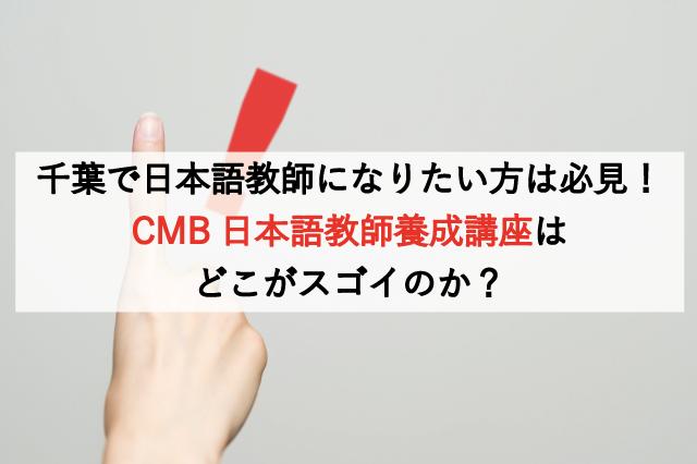 千葉で日本語教師になりたい方は必見!CMB日本語教師養成講座のどこがスゴイのか?