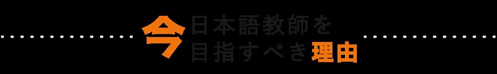 今、日本語教師を目指すべき理由