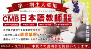 千葉市若葉区に開校 CMB日本語教師養成講座