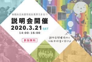 2020年3月21日14時~学校説明会開催