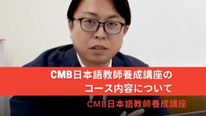 CMB日本語教師養成講座 | 受講コースの内容について