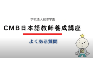 CMB日本語教師養成講座 本講座についてご紹介させていただきます