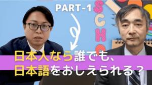 【PR動画】日本人なら日本語を教えられるのか?