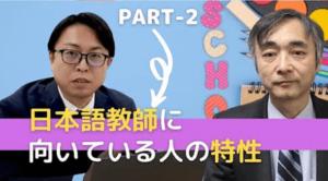 【PR動画】日本語教師に向いている人の特性についてお伝えします